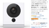 ネットワークカメラ ATOM Cam(アトムカム)